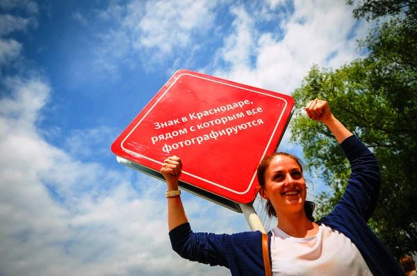 7 Знак с которым все фотографируются краснодар.jpg