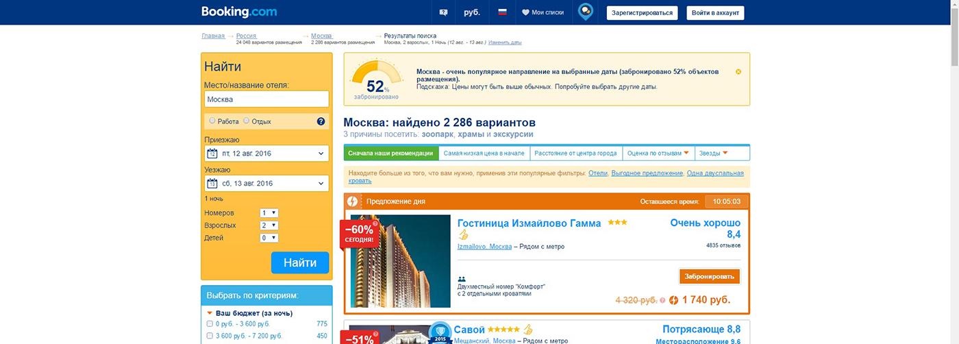 Телефон букинг ком в россии 8800