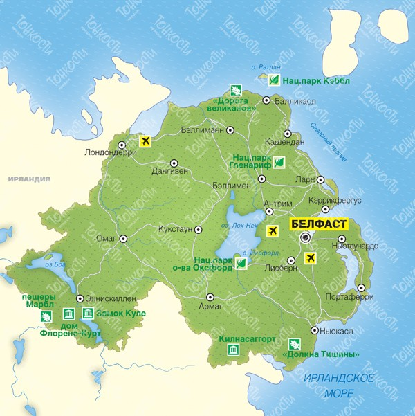 Северная Ирландия.jpg