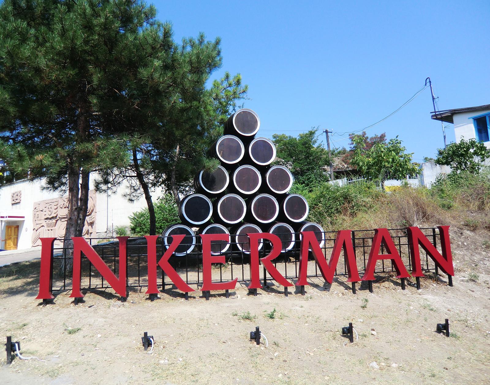 Композиция возле Инкерманского завода марочных вин