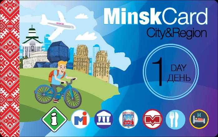 Карта гостя Минска1.png