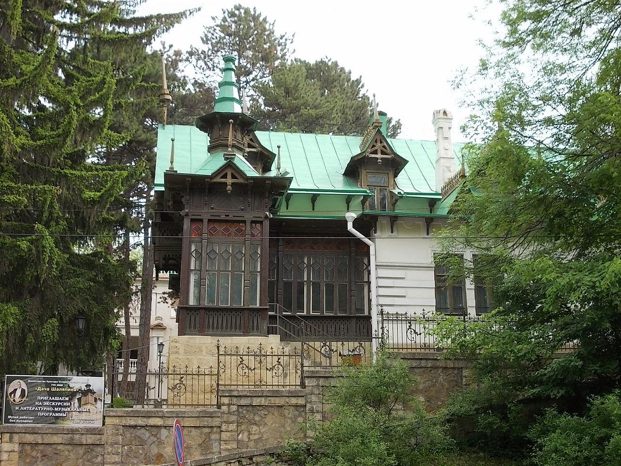 Дача Шаляпина в Кисловодске, фасад