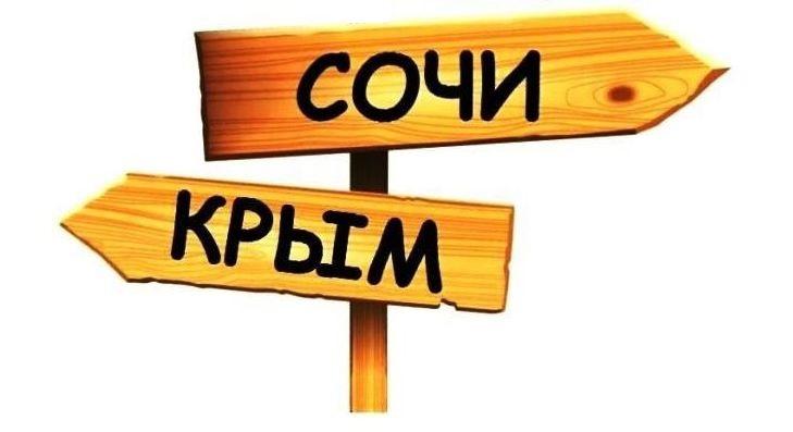 Файл:Сочи Крым1.jpg