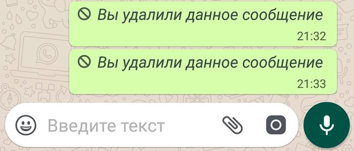 WhatsApp разрешил удалять свои сообщения с телефонов получателей 4.jpg