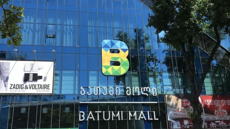 Шоппинг в Батуми — что привезти и где покупать, рынки и аутлеты Батуми 93ba5dcb861