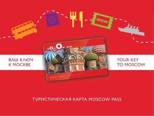 Moscow Pass статья.jpg