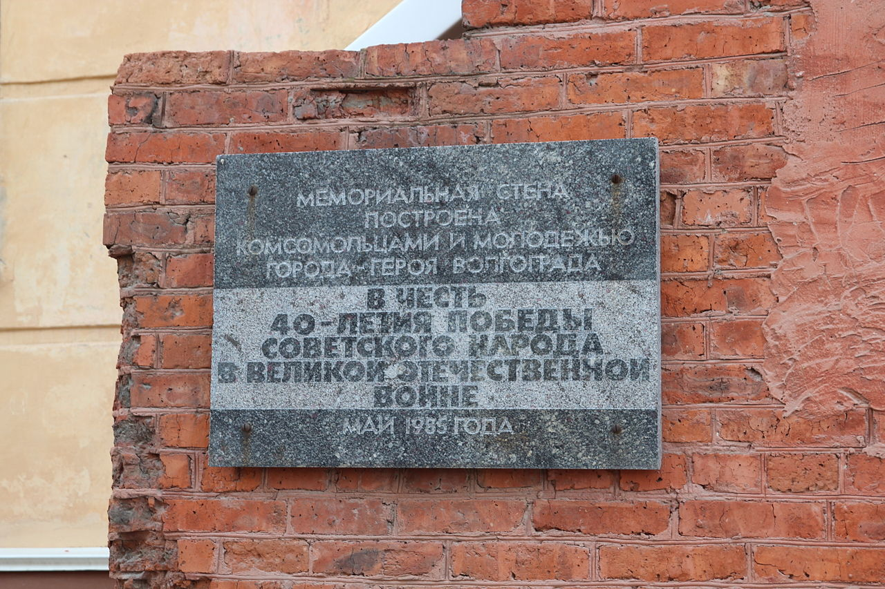 Мемориальная доска на доме Павлова