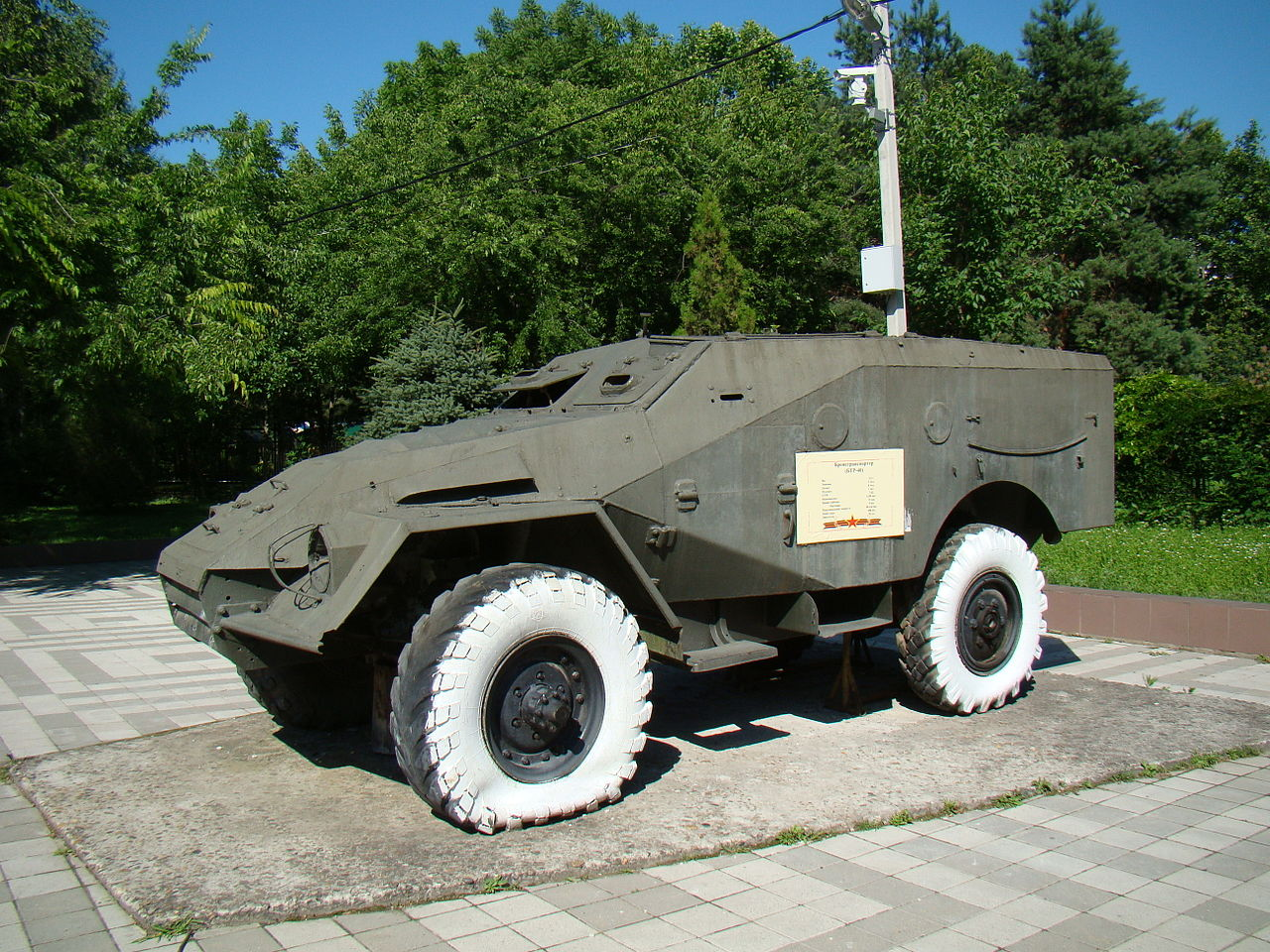 Музей военной техники, Краснодар