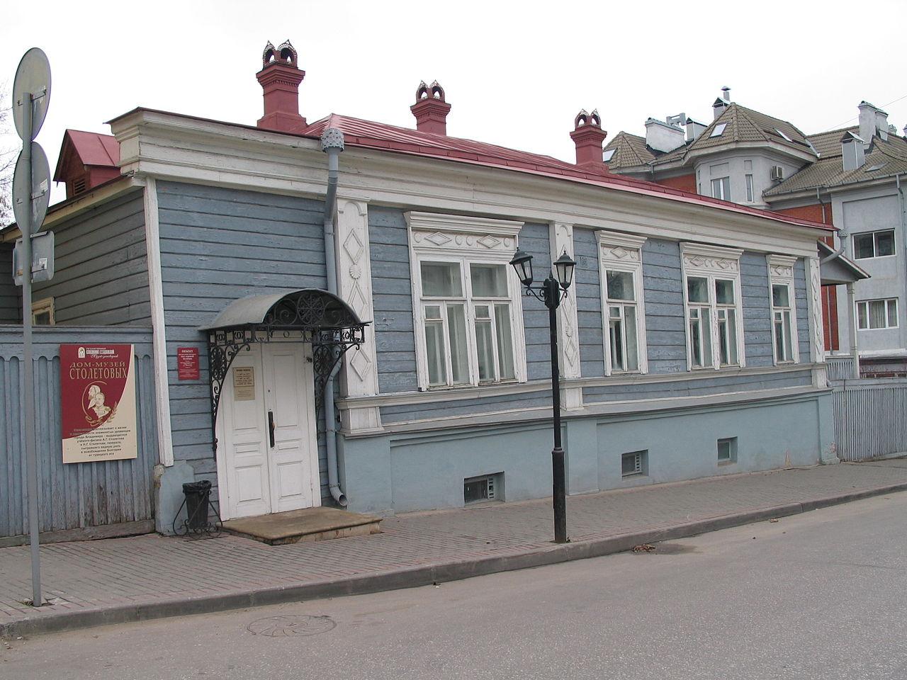 Дом-музей братьев Столетовых во Владимире