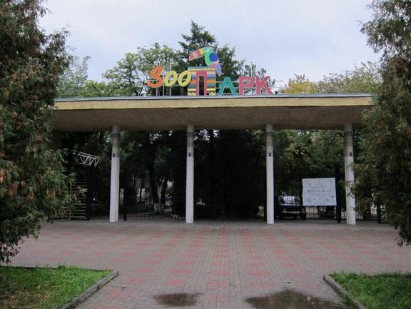 Центральный вход в Ростовский зоопарк