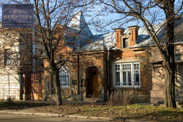 Музей А.А.Дурова в Таганроге.jpg