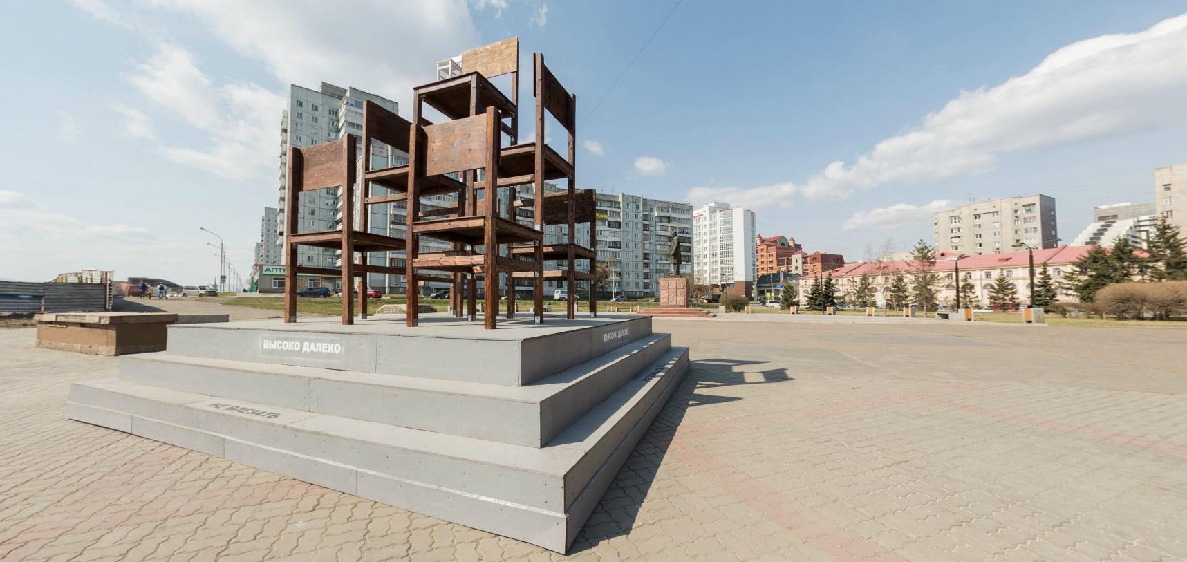 Инсталяция Высоко Далеко, Красноярский музейный центр
