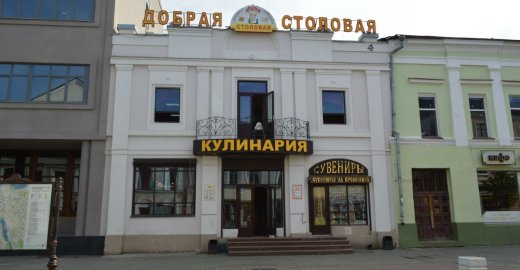 «Добрая столовая» в Казани