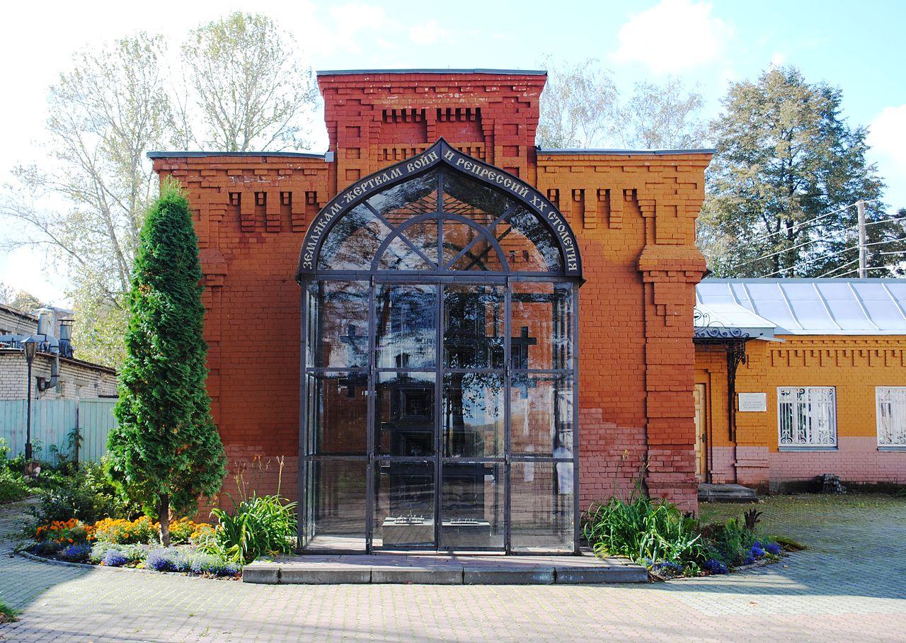 Музей истории города Ярославля, мемориал Жертв войн и репрессий