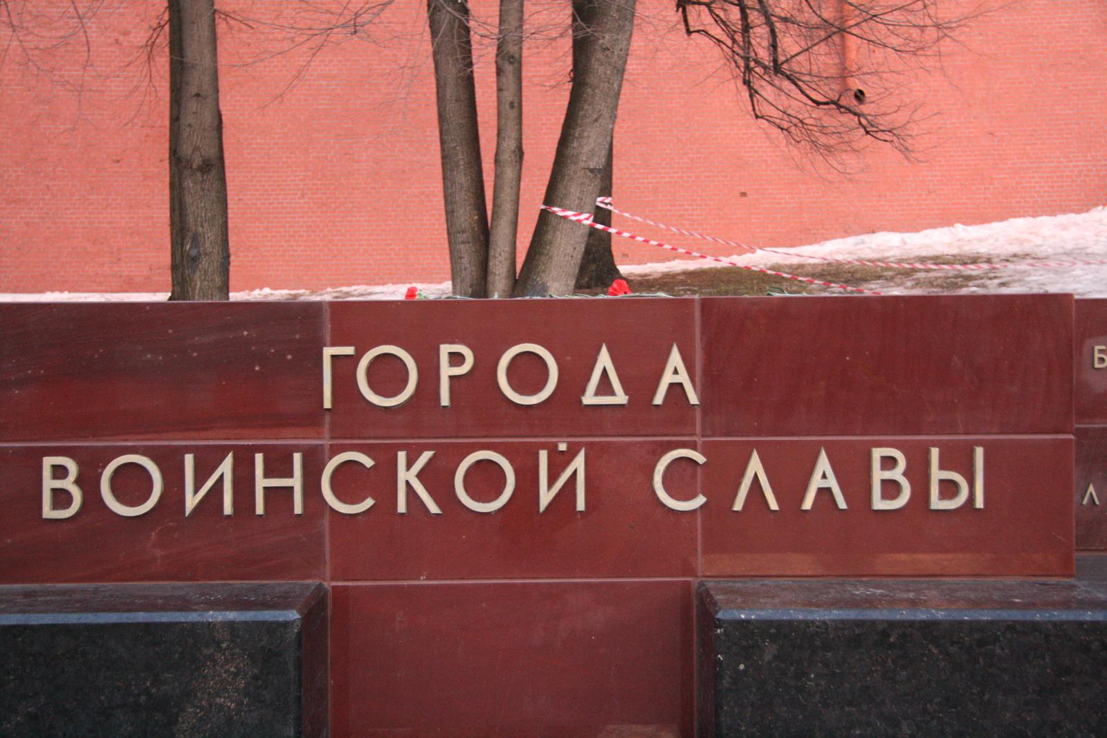 Памятный знак в Александровском саду, Москва