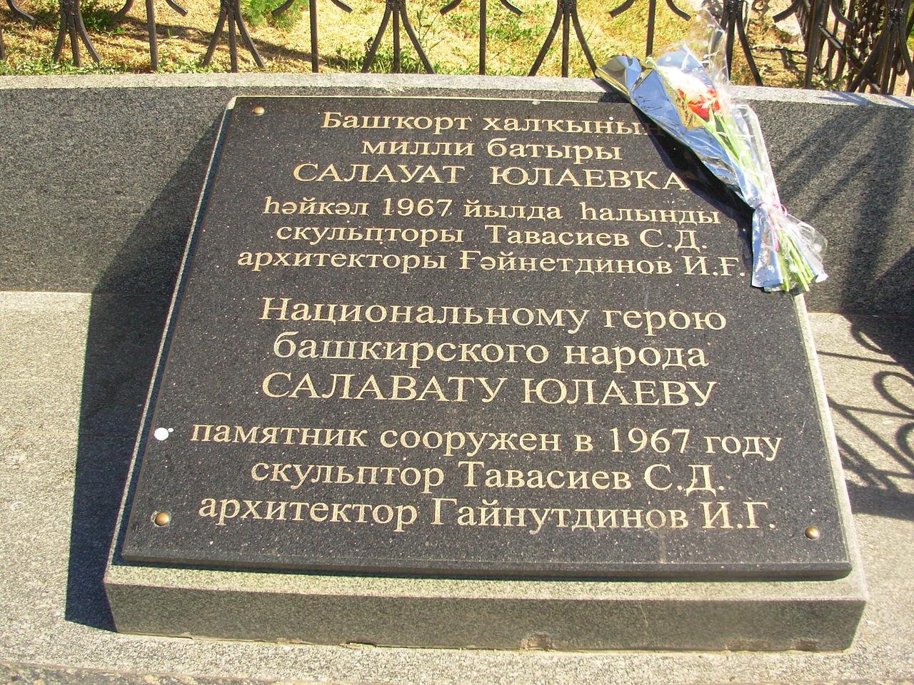 Памятник Салавату Юлаеву, мемориальная плита