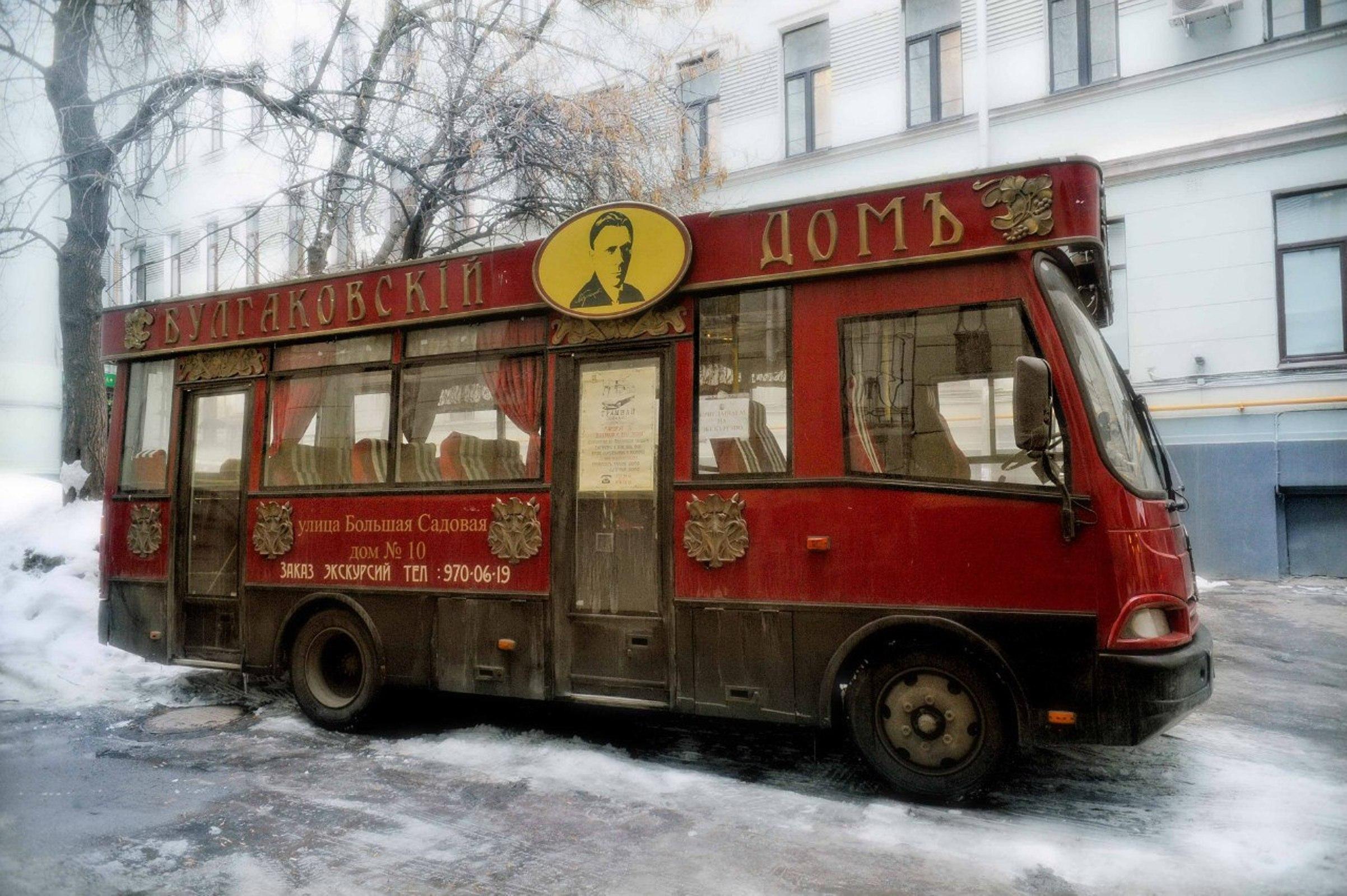 Трамвай во дворе Музея-театра «Булгаковский дом»