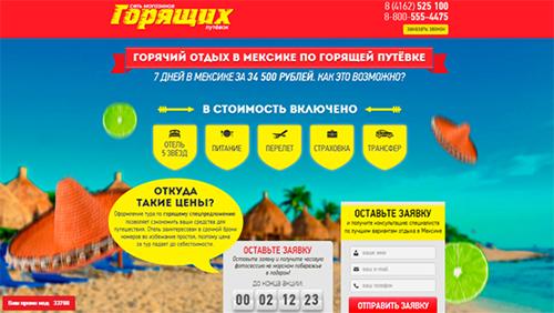 Интернет реклама в туризме примеры оптимизация сайта под ключ Сосновая улица (деревня Акиньшино)
