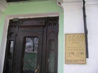 Музей ситца (центральный вход)