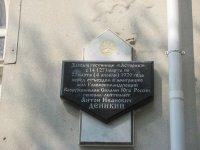 Табличка у фасада