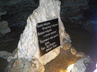 Камень на развилке в пещере
