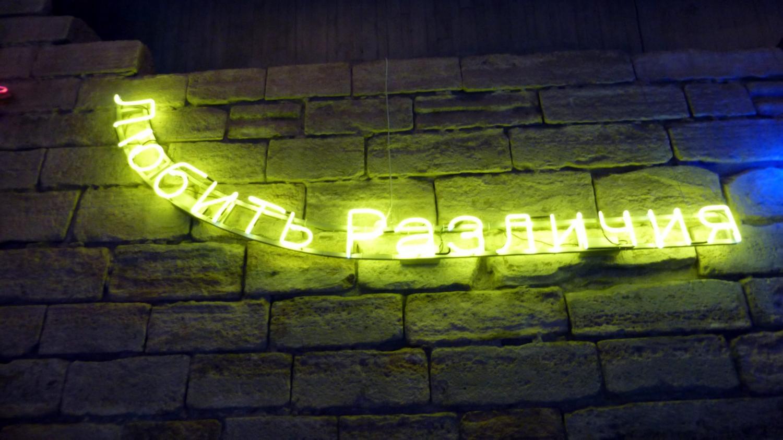 В одном из залов светящиеся надписи на всех языках.