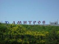 Торговый дом Дмитров