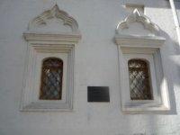 Окна Патриаршего дворца