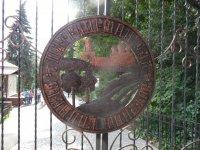 ворота Патриаршего сада