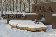 стелла Сибирь-Урал на проспекте Ленина
