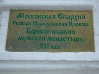 Табличка Борисоглебского монастыря
