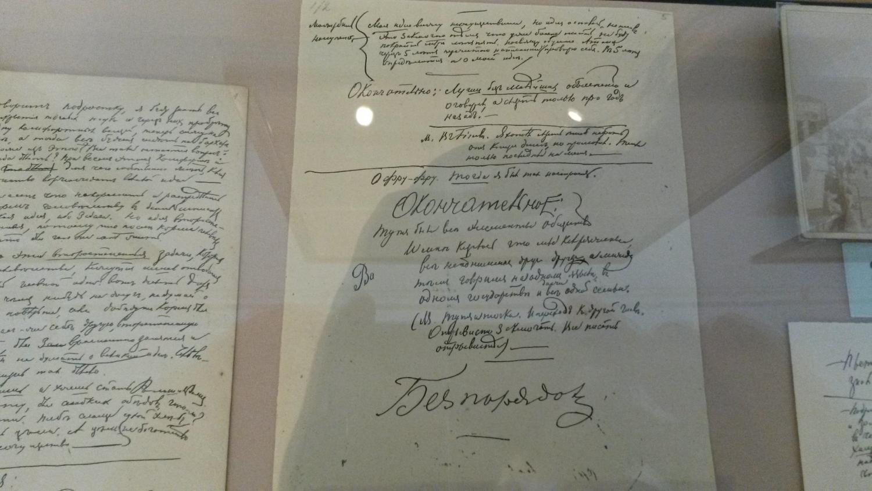 Черновики Достоевского