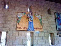 Дева Мария с младенцем, подарок Кореи