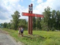 Граница Тюменской и Омской области