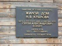 Табличка музея - дом торговца мясом Крылова