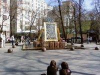Фонтан Искусств, открытый в честь юбилея галереи.