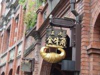 вывеска лавки, в которой торгуют аутентичными японскими круассанами