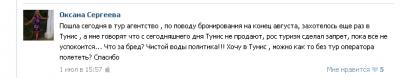 Из группы в «Вконтакте»