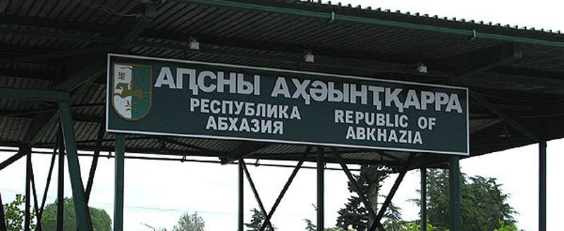 Требуется граница абхазии 2016 форум сумма накладных расходов