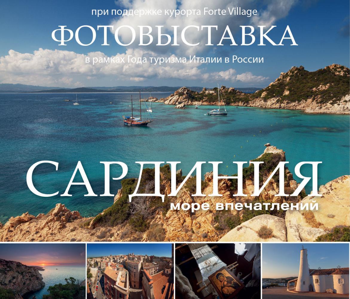 Туры в сардинию из москвы цены