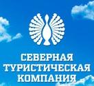 Северная туристическая компания