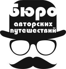 Бюро Авторских Путешествий