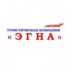 Туристическая компания «ЭГНА»
