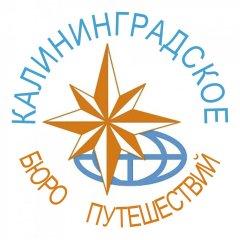 Калининградское бюро путешествий