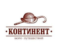 ООО «Континент-тур»