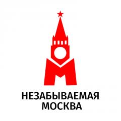 Незабываемая Москва