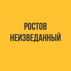 Ростов Неизведанный