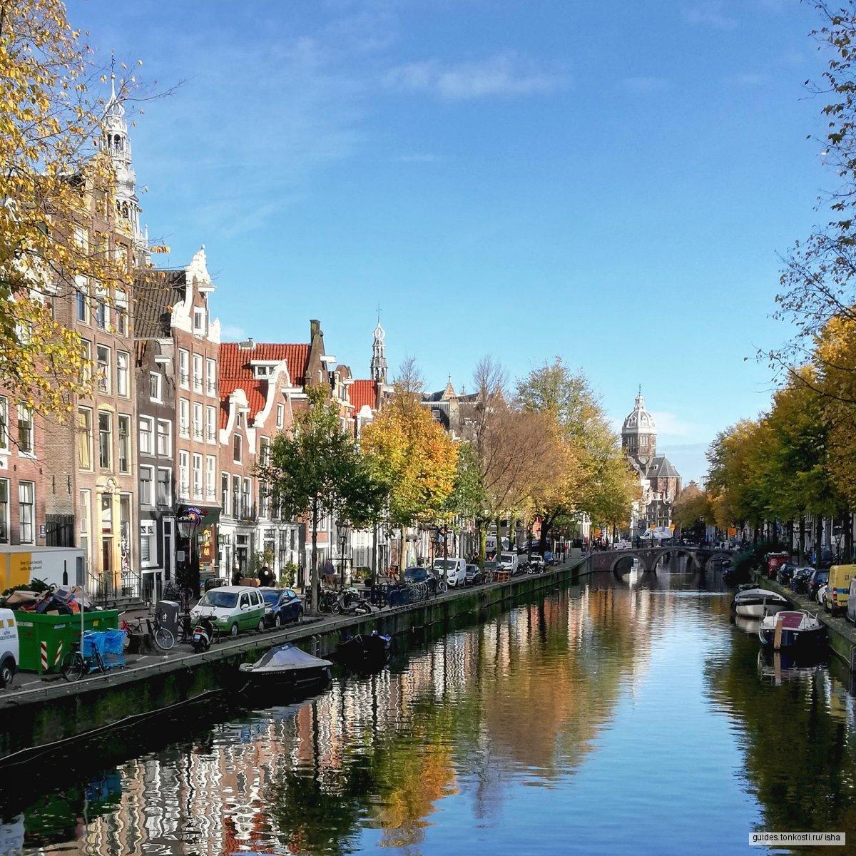 Знакомьтесь — Амстердам!