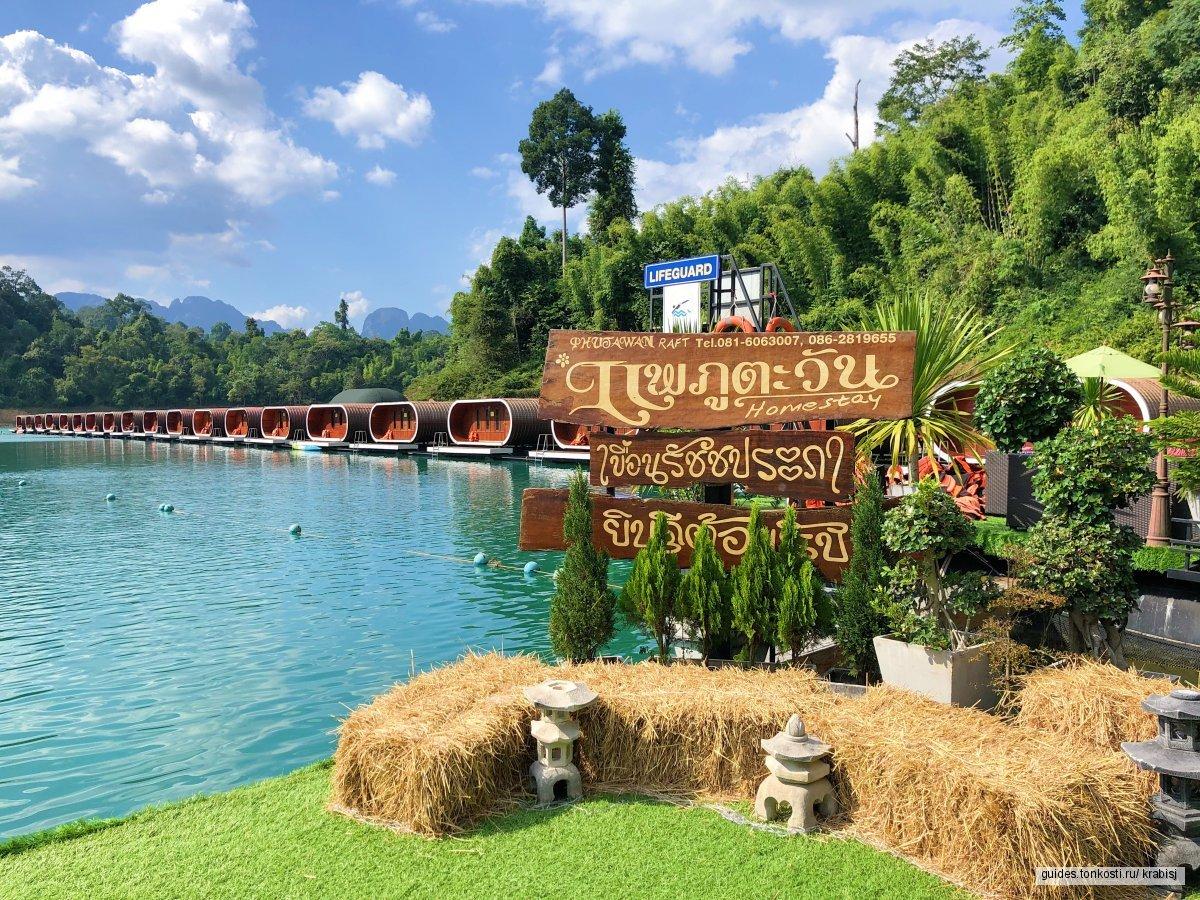 Двухдневный тур на озеро Чео Лан
