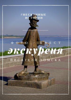 Писатели Томска